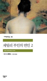 채털리 부인의 연인 2(세계문학전집 86)