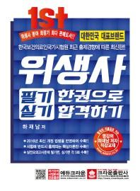 위생사 필기 실기 한권으로 합격하기(2016)