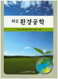 환경공학(최신)(최신)