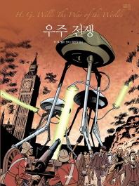 우주 전쟁(만화로 읽는 불멸의 고전 9)(양장본 HardCover)