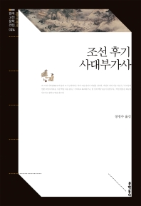조선 후기 사대부가사(한국고전문학전집 24)