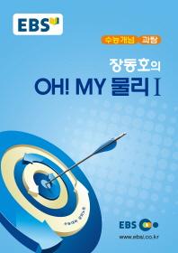 장동호의 Oh! My 물리1(EBS 강의노트 수능개념)