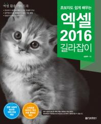 엑셀 2016 길라잡이(초보자도 쉽게 배우는)