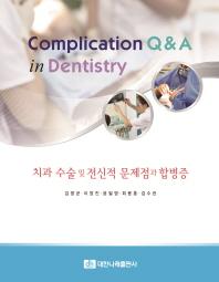 치과 수술 및 전신적 문제점과 합병증(양장본 HardCover)