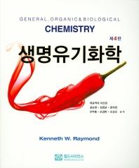 생명유기화학(4판)