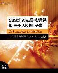 CSS와 Ajax를 활용한 웹 표준 사이트 구축