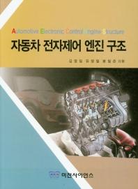 자동차 전자제어 엔진 구조