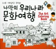 나만의 우리나라 문화여행