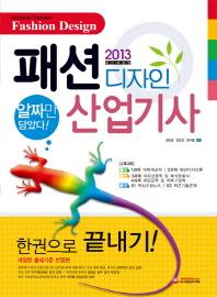 패션디자인산업기사(한권으로 끝내기)(2013)(알짜만 담았다)(개정판 3판)