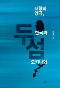 두 섬: 저항의 양극, 한국과 오키나와