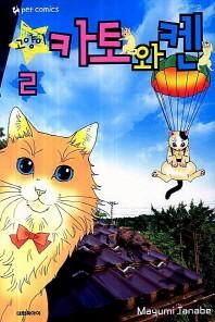 고양이 카토와 켄. 2