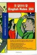 꼭 알아야 할 ENGLISH RULES 250