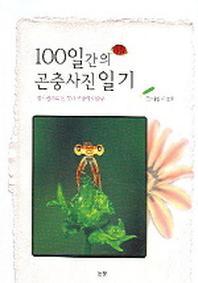 100일간의 곤충사진 일기 --- 책 위아래옆면 도서관 장서인있슴