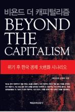 비욘 드 더 캐피털리즘(Beyond the Capitalism)(양장본 HardCover)