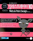 일러스트레이터 10 WEB & PRINT DESIGN 무작정 따라하기(CD-ROM 1장포함)