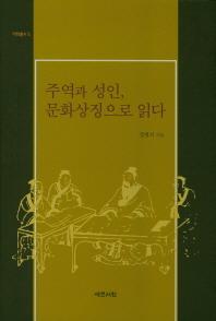 주역과 성인, 문화상징으로 읽다(역학총서 8)(양장본 HardCover)