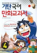 국어 4-2 (기탄만화교과서)