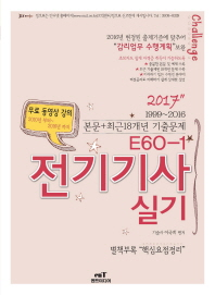 전기기사 실기(2017)(E60 1)