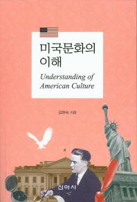 미국문화의 이해