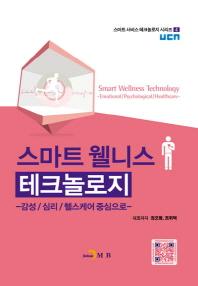 스마트 웰니스 테크놀로지(스마트 서비스 테크놀로지 시리즈 4)