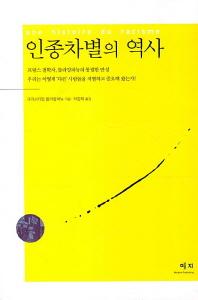 인종차별의 역사 ///OO5