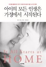 아이의 모든 인생은 가정에서 시작된다  (아이를 훌륭하게 키우기 위해 꼭 알아야 할 14가지 원칙)
