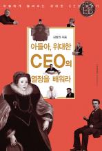 아들아 위대한 CEO의 열정을 배워라 ///6037