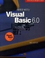 VISUAL BASIC 6.0(예제로 배우는)