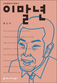 이말년(만화웹툰작가평론선)