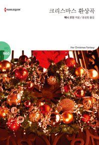 크리스마스 환상곡(할리퀸 로맨스 HQ 960)