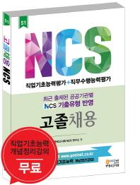 NCS 직업기초능력평가+직무수행능력평가(고졸채용)(2판)