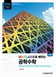 공학수학(MATLAB으로 배우는)(개정판)