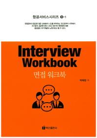 면접 워크북(Interview Workbook)(항공서비스시리즈 9-1)