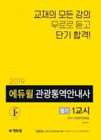 관광통역안내사 필기 1교시(2019)(에듀윌)