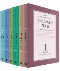 한국 고전문학 작품론 세트(전6권)