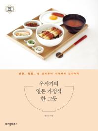우사기의 일본 가정식 한 그릇(나만의 감성 작업실 시리즈)