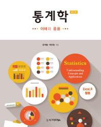 통계학: 이해와 응용(3판)