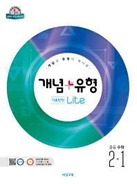 중학 수학 중2-1 (기초탄탄 라이트)(2019)(개념 플러스 유형)