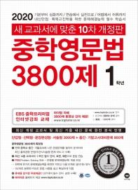 중학영문법 3800제 1학년(2020)(새 교과서에 맞춘)(개정판 10판)