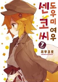 도우미 여우 센코 씨. 7(S코믹스)