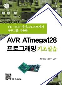 AVR ATmega128 프로그래밍 기초실습