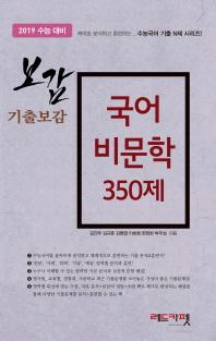 고등 국어 비문학 350제(2018)