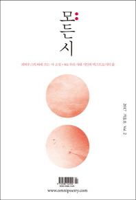 모든시 Vol. 2(2017년 겨울호)
