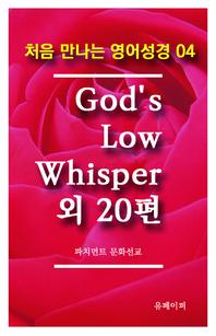 처음 만나는 영어성경 4 God's Low Whisper외 20편