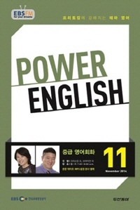 POWER ENGLISH(방송교재 2014년 11월)