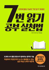 7번 읽기 공부 실천법 : 단번에 활용 가능한 '7번 읽기' 완결판(체험판)