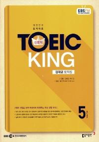 김대균의 토익킹(방송교재 2016년 05월)