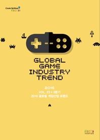 글로벌 게임산업 트렌드(2016년 3분기)