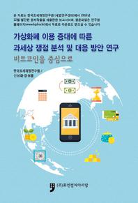 가상화폐 이용 증대에 따른 과세상 쟁점 분석 및 대응방안연구