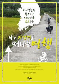 작은 자전거로 떠나는 여행